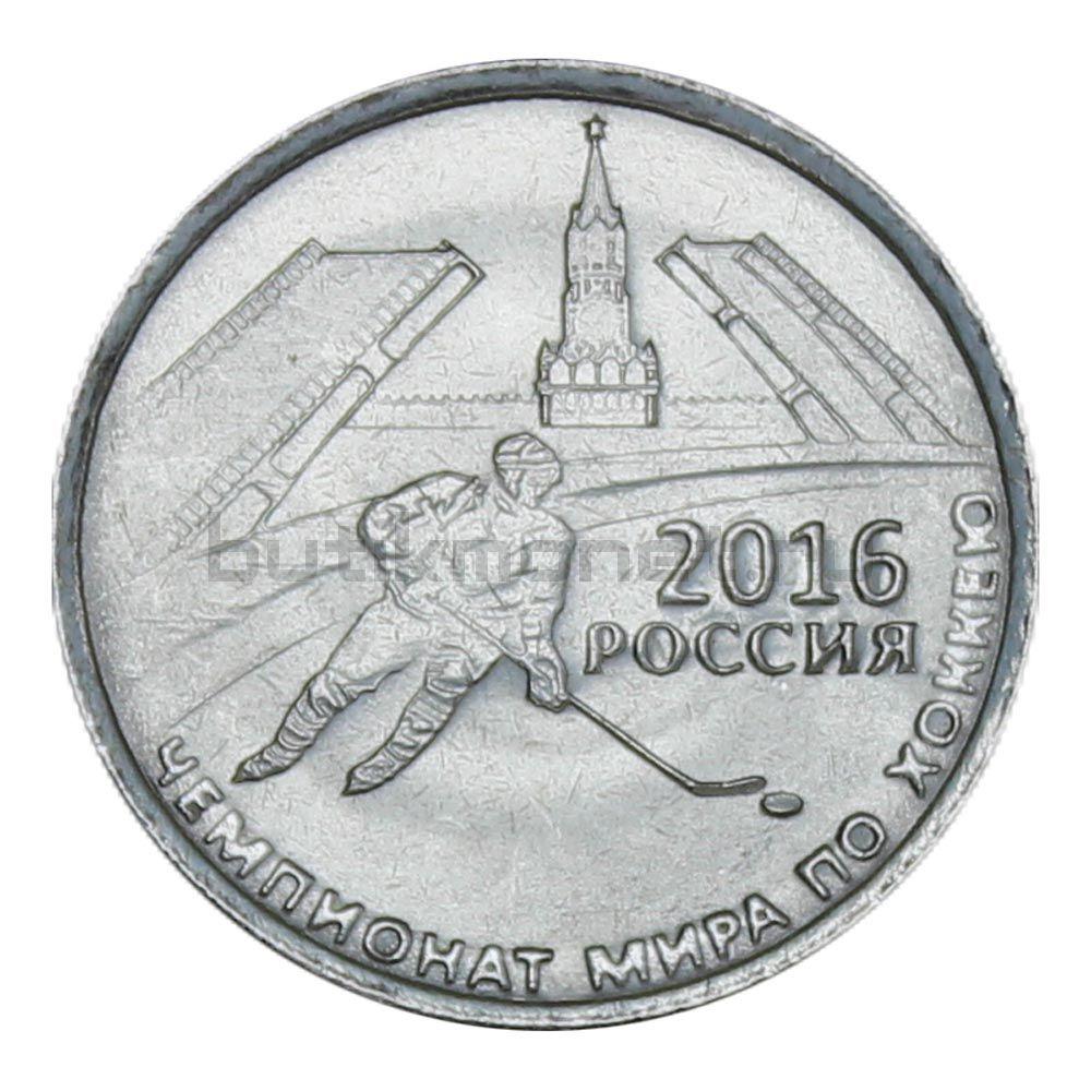 1 рубль 2016 Приднестровье Чемпионат мира по хоккею с шайбой