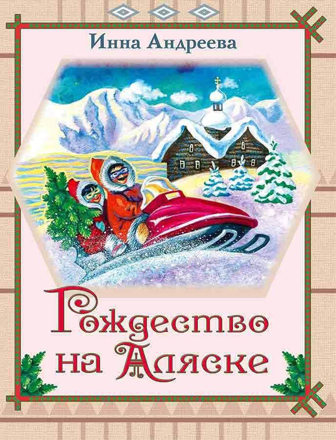 Рождество на Аляске