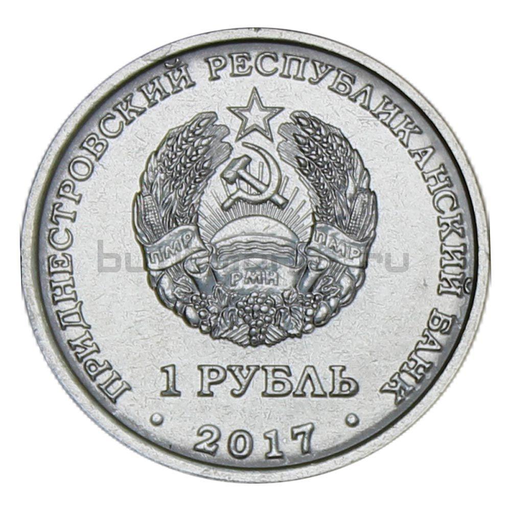 1 рубль 2017 Приднестровье Рыбница (Гербы городов Приднестровья)