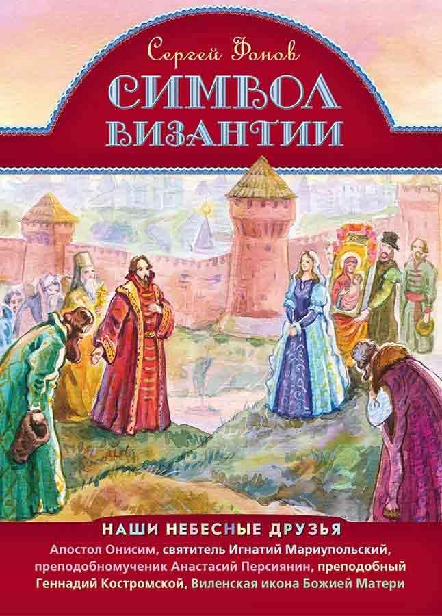 Символ Византии. Сергей Фонов. Жития святых для детей