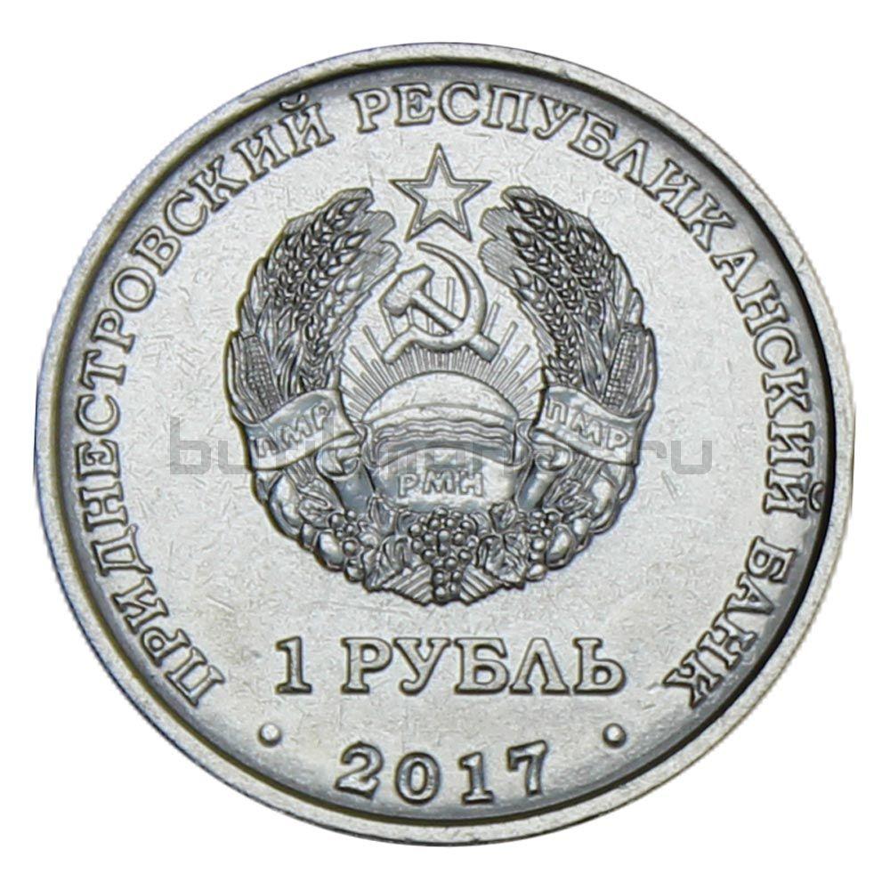 1 рубль 2017 Приднестровье Слободзея (Гербы городов Приднестровья)
