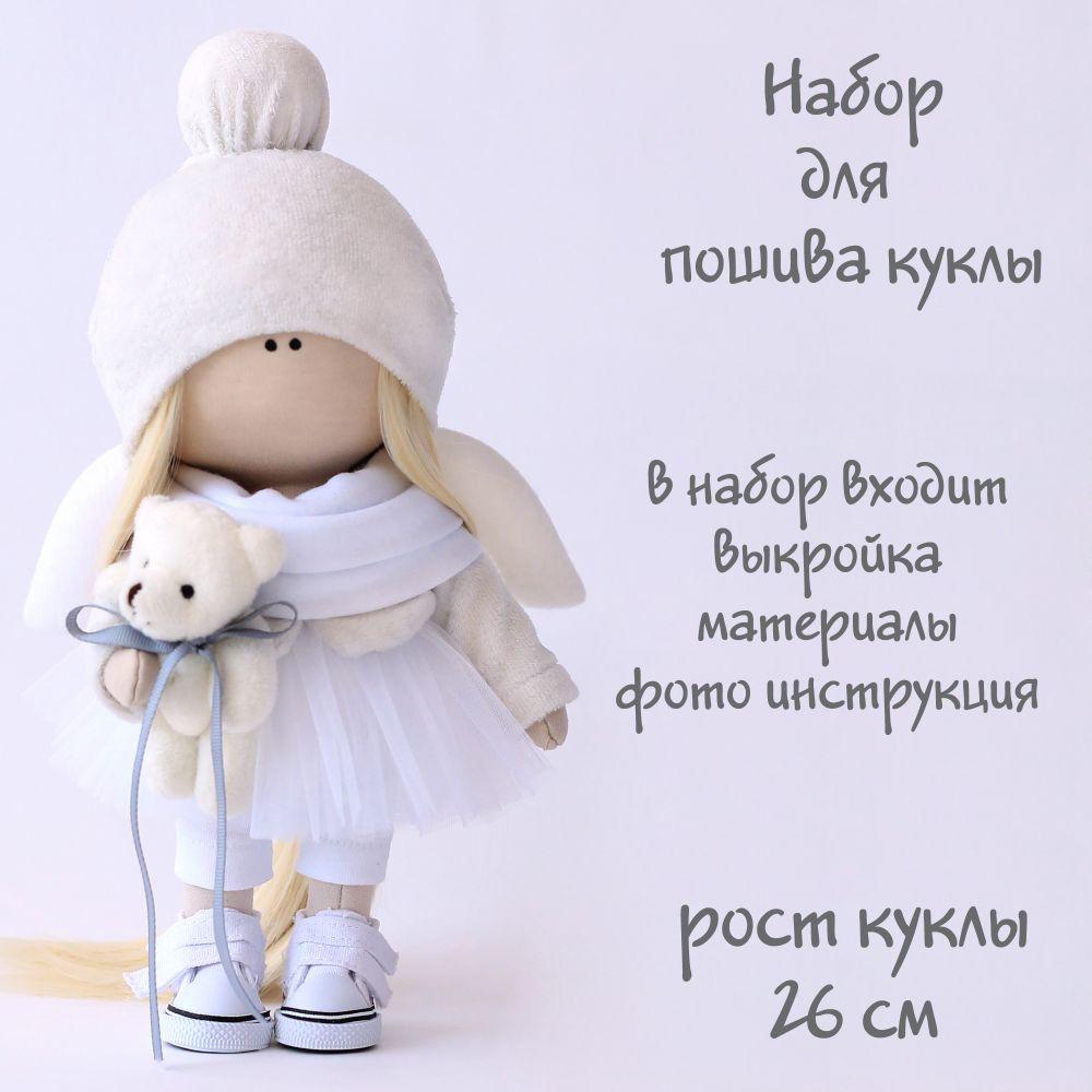 """Набор для пошива текстильной куклы """"Ева"""""""