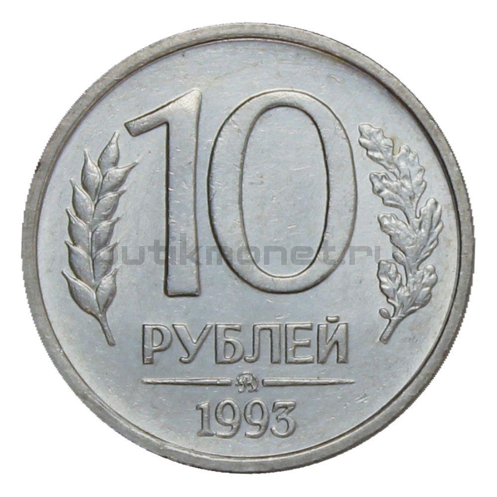 10 рублей 1993 ММД немагнитная XF