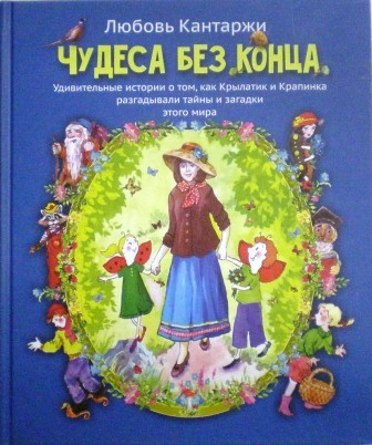 Чудеса без конца. Православная обучающая литература для детей