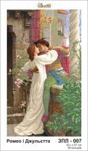 ЗПЛ-007 Золотая Подкова. Ромео и Джульетта. А2 (набор 2475 рублей)