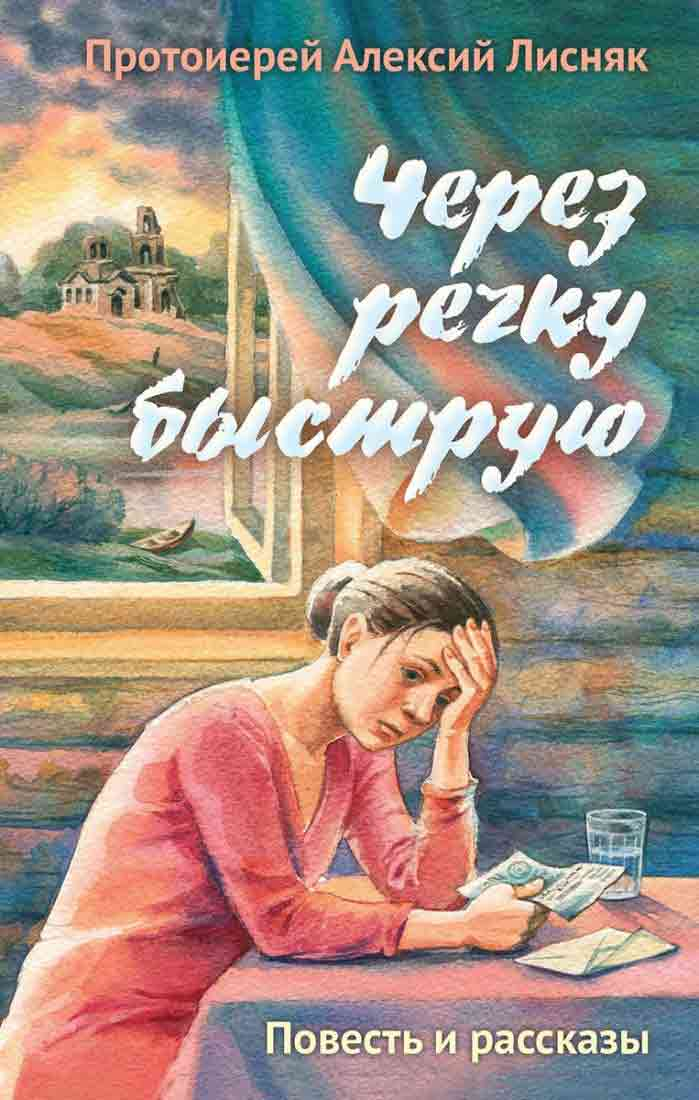Через речку быструю. Повесть и рассказы. Протоиерей Алексий Лисняк. Рассказы священника