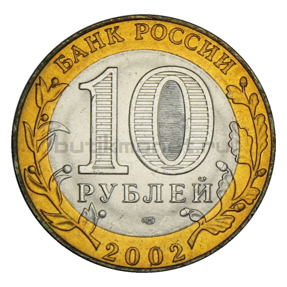 10 рублей 2002 СПМД Министерство юстиции РФ (Министерства) UNC