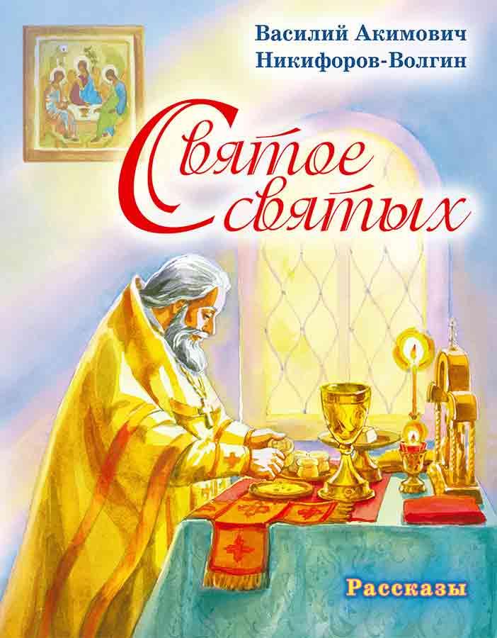 Святое святых: рассказы