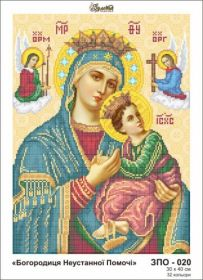 ЗПО-020 Золотая Подкова. Богородица Неустанной Помощи. А3 (набор 1625 рублей)