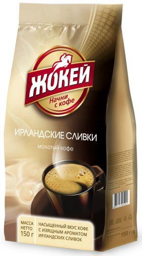 Кофе Жокей Ирландские сливки молотый в/с м/у 150г