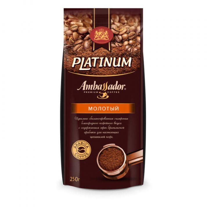 Кофе Амбассадор Платинум молотый м/у 250г Эквадор