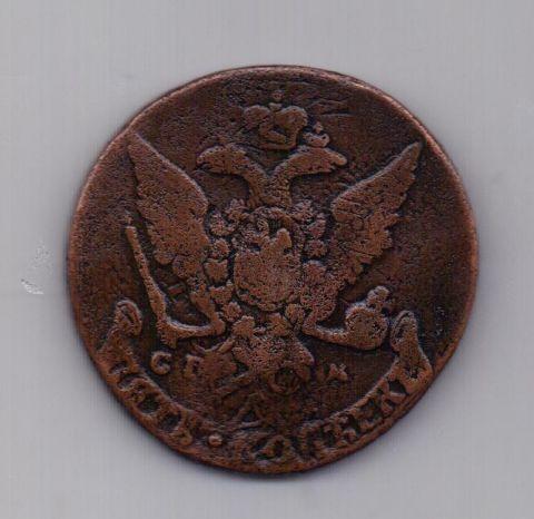 5 копеек 1766 года СПМ Редкий год