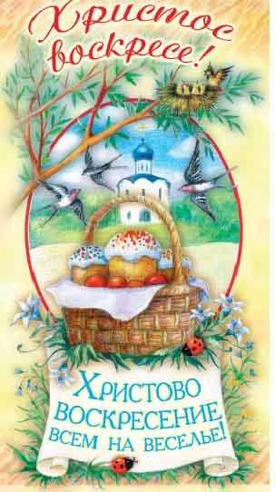 Шоколад десертный 100 гр. Христос Воскресе ( Христово Воскресение- всем на веселие )