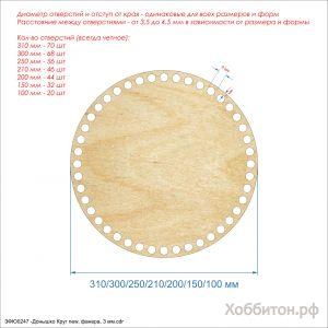 Основание для корзины ''Донышко круглое'' , фанера 3 мм (1уп = 5шт), Арт. ЗФЮ0247