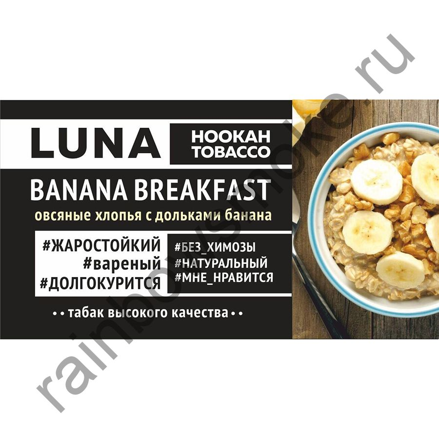 Luna 50 гр - Banana Breakfast (Банановый Завтрак)