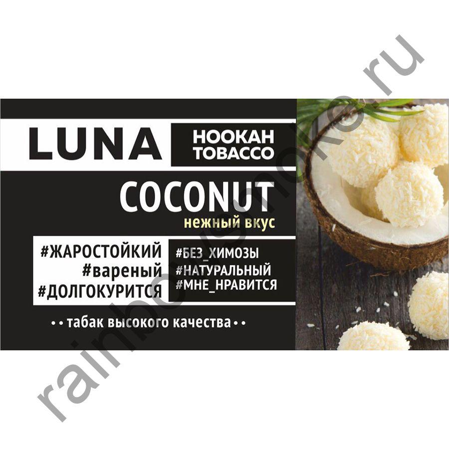 Luna 50 гр - Coconut (Кокос)