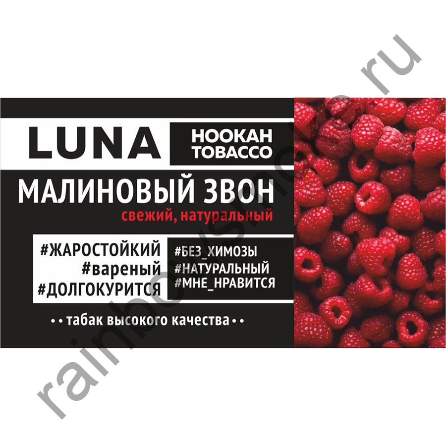 Luna 50 гр - Малиновый Звон