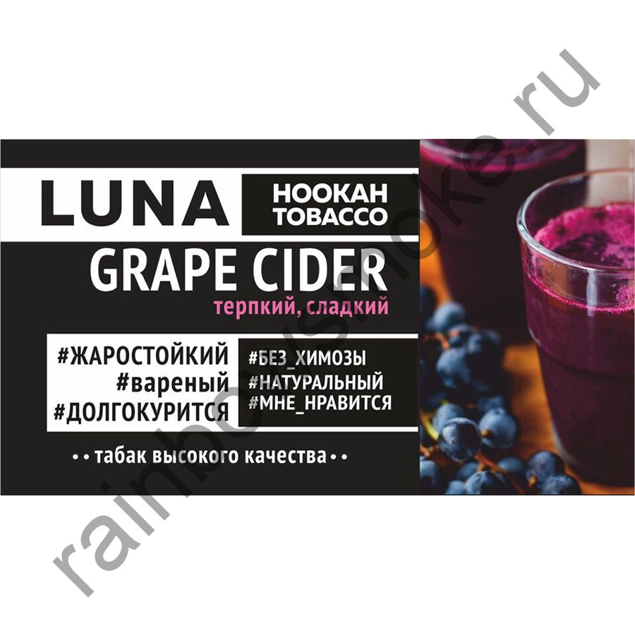 Luna 50 гр - Grapes (Виноград)