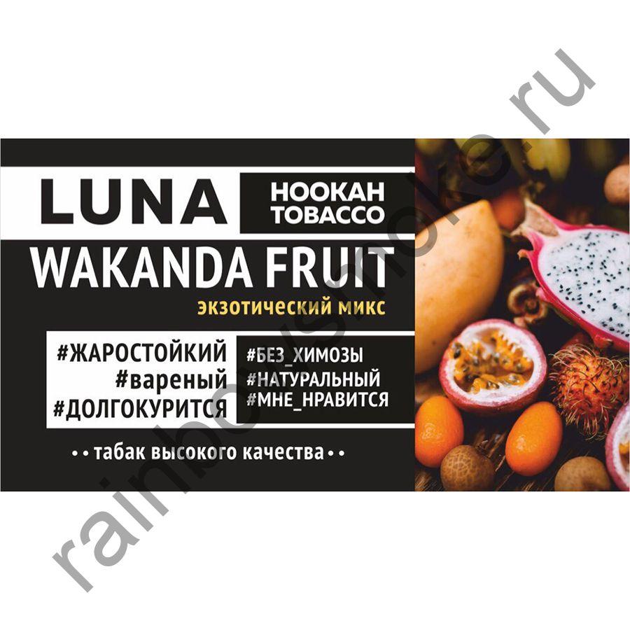 Luna 100 гр - Wakanda (Ваканда)