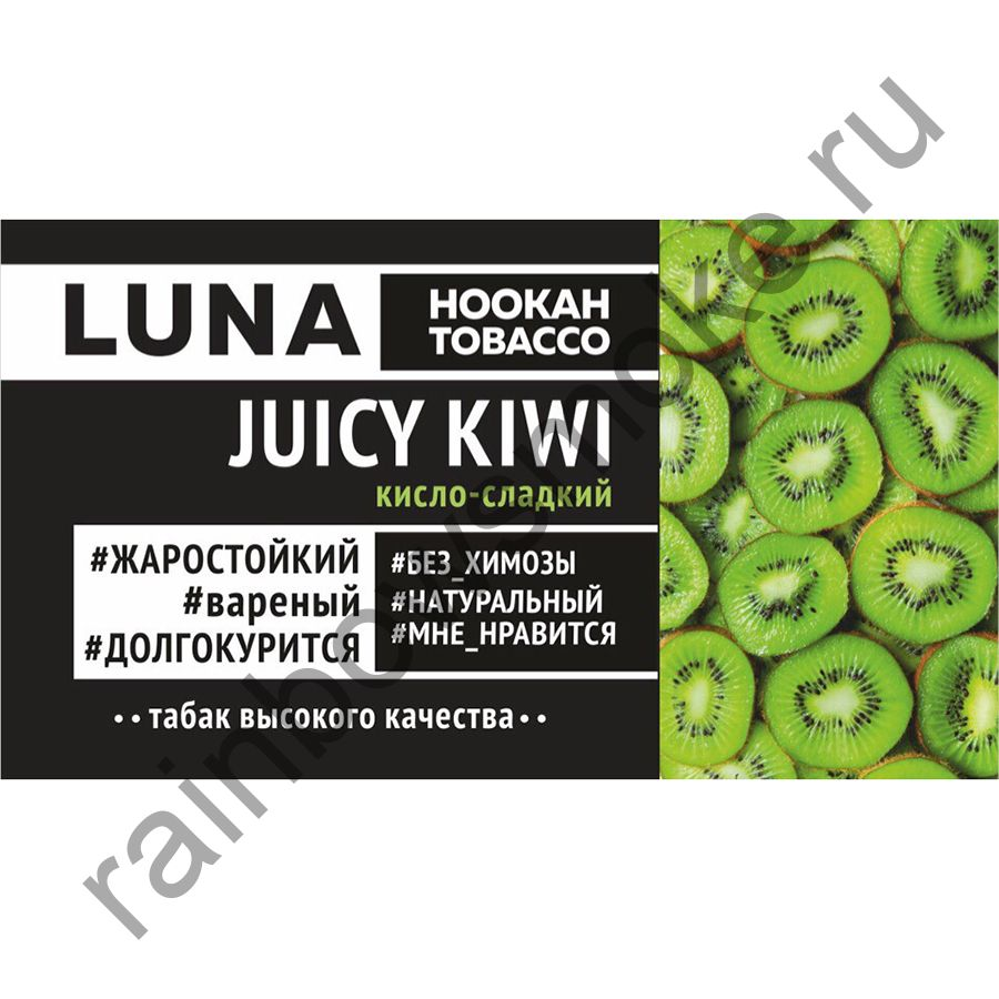 Luna 50 гр - Juicy Kiwi (Сочный Киви)