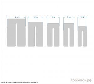 Шаблон ''шаблон для изготовления бантиков-2'' , ПЭТ 1,5 мм (1уп = 5шт)