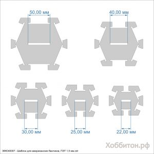 Шаблон ''Шаблон для американских бантиков'' , ПЭТ 1,5 мм (1уп = 5шт)