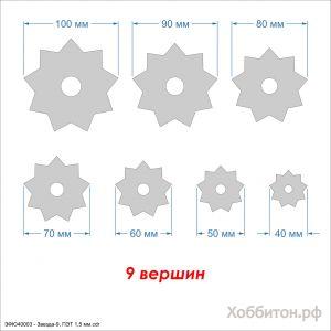 `Набор шаблонов ''Звезда-9'' , ПЭТ 1,5 мм