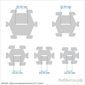 `Шаблон ''Шаблон для американских бантиков'' , ПЭТ 1,5 мм