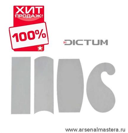 Цикли фигурные 0.8 мм 4 шт DICTUM 703536 М00003848 ХИТ!