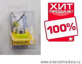 Ограничитель глубины сверления для свёрл Star-M D9 мм 1 шт N5005 М00009081