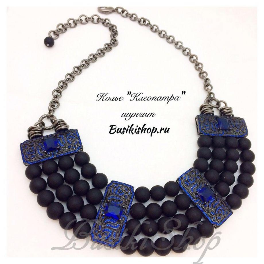 """Колье """"Клеопатра"""" из шунгита (синие коннекторы)"""