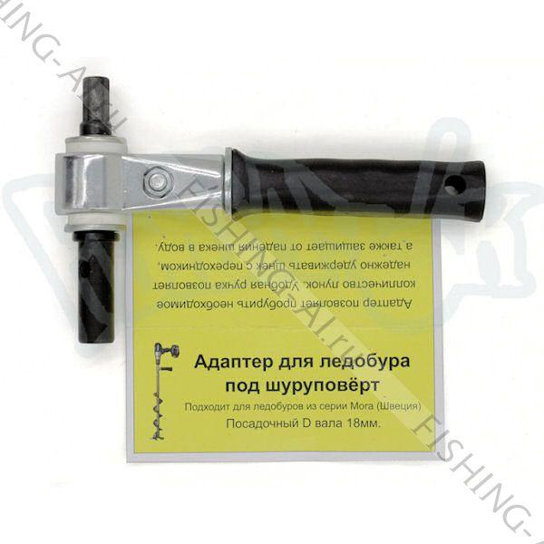 Адаптер для ледобура под шуруповерт 18 мм