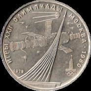 1 РУБЛЬ 1979 - ОСВОЕНИЕ КОСМОСА. ОЛИМПИАДА Москва-80. СССР