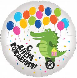 Шар (18''/46 см) Круг, С Днем Рождения! (крокодил и воздушные шарики)