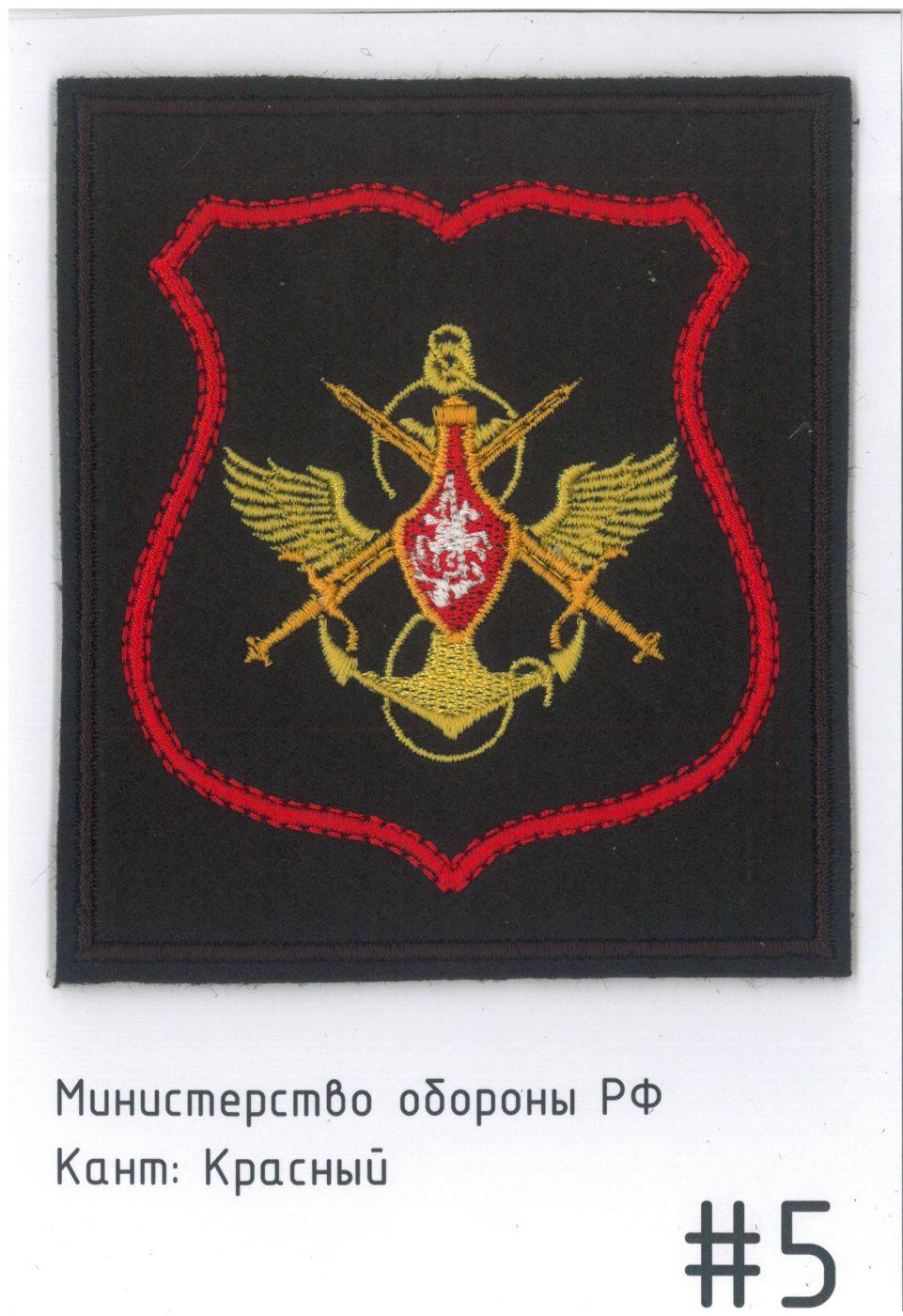 Шеврон МО РФ