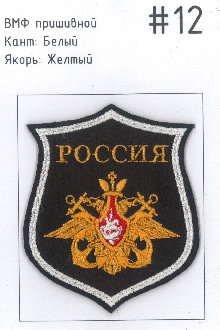 Шеврон ВМФ пришивной (Тюльпан).