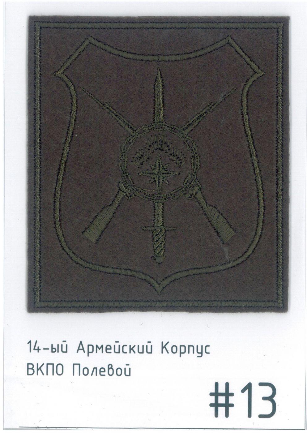 Шеврон 14-ый Армейский корпус ВКПО полевой.