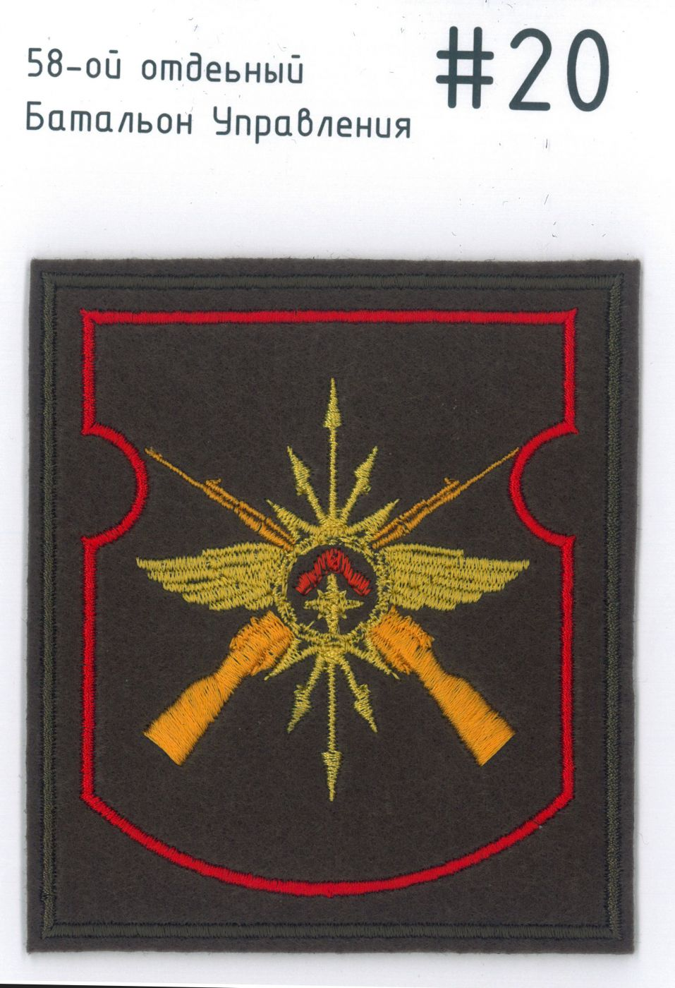Шеврон 58-ой отдельный Батальон Управления