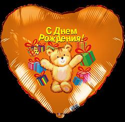 Воздушный шар (18''/46 см) Сердце, Медведь с подарками