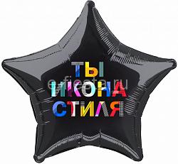 Шар (18''/46 см) Звезда, Ты Икона Стиля
