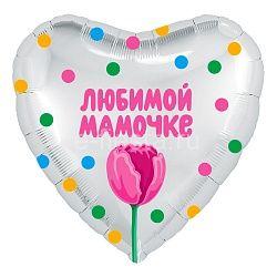 Шар (18''/46 см) Сердце, Любимой мамочке (тюльпан)