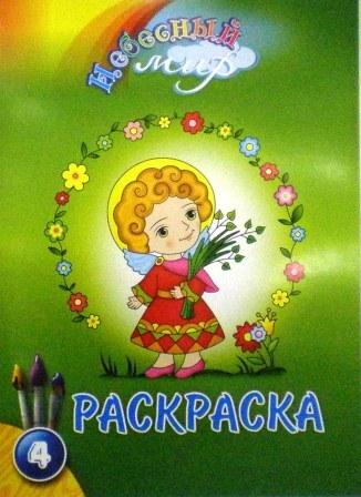 Небесный мир 4. Раскраска. Православная детская литература