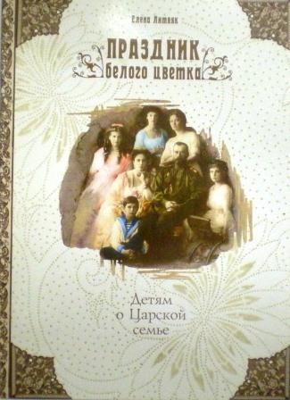 Праздник белого цветка: детям о Царской семье: для чтения взрослыми детям