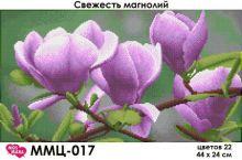 ММЦ-017 МосМара. Свежесть Магнолий. Панно (набор 1575 рублей)