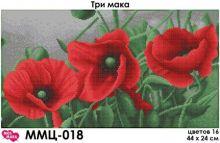 ММЦ-018 МосМара. Три Мака. Панно (набор 1575 рублей)