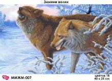 ММЖМ-007 МосМара. Зимние Волки. А3 (набор 1050 рублей)