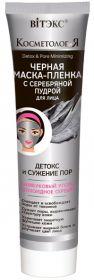 Витекс Косметология Черная маска-пленка для лица с серебряной пудрой «Детокс и сужение пор» 100 мл.