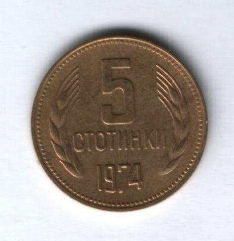 5 стотинок 1974 года Болгария AUNC