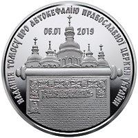 Предоставление Томоса об автокефалии Православной церкви Украины 5 гривен Украина 2019