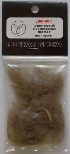 Даббинг мериносовый с UV-волокнами вес 0,5 г, цвет мускат 8561 21